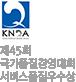 제45회국가품질경영대회서비스스품질우수상